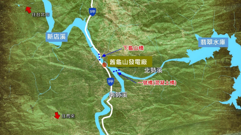 舊龜山發電廠位置