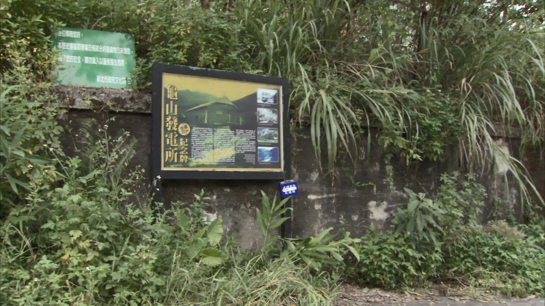 舊龜山發電所遺址紀念牌
