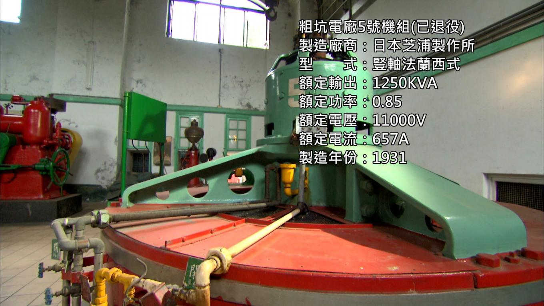 小粗坑電廠1931年新增之5號發電機:台灣總督府於 1919 年及 1931 年各增設一組單機容量 1, 000瓩之機組。