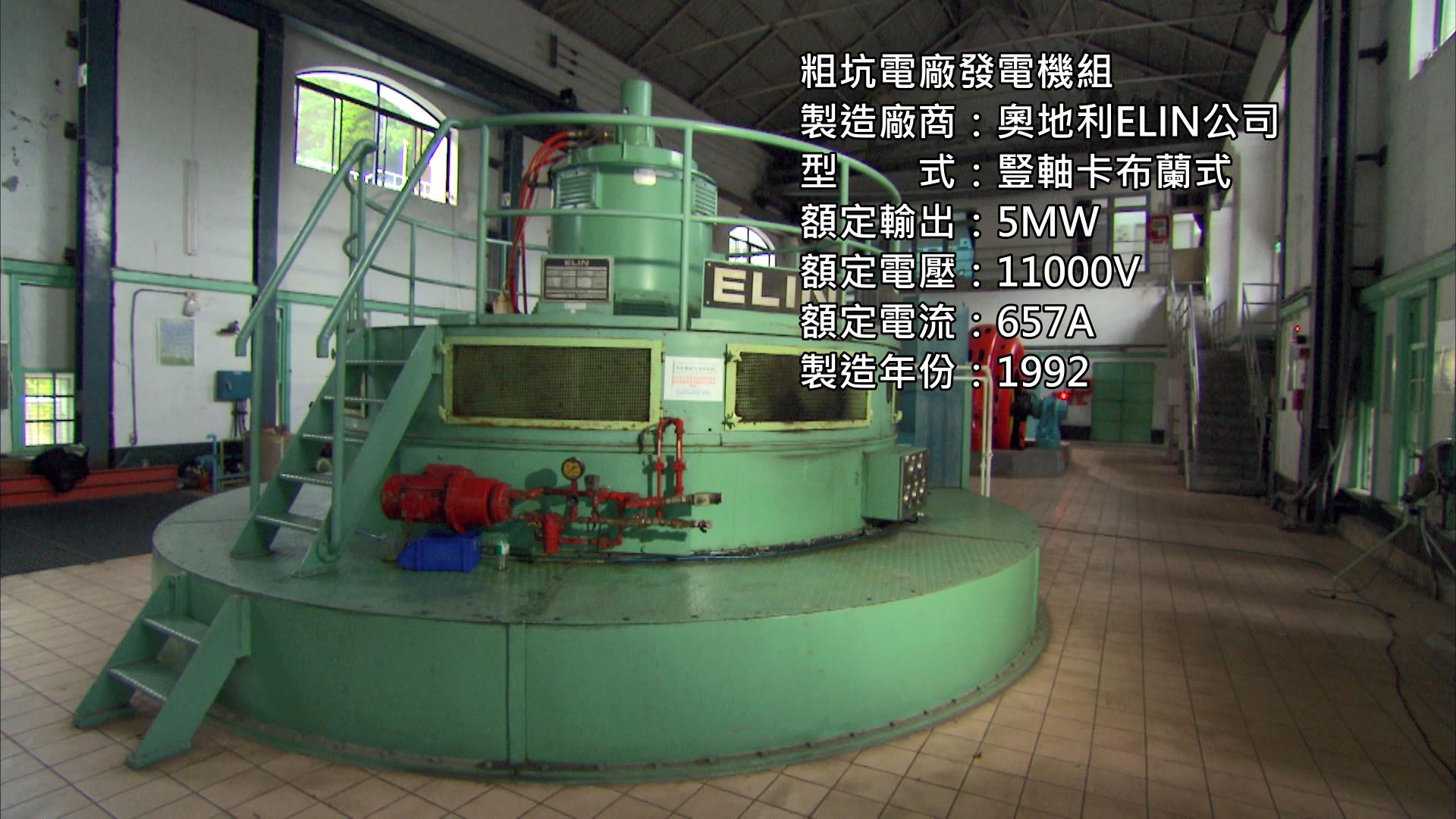 小粗坑電廠1992年新增發電機組:1992年台電把原二號三號機拆除,換裝ELIN公司容量 5,000 瓩之機組一部,廠 房內其他三部老舊機組、廠房及引水路等均保原狀。如此耗損減少,效率