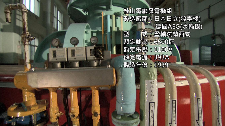 桂山電廠發電機組:目前桂山發電廠設置有日本日立製造的 VFF-R 型發電機兩部,每部電壓 11KV、出力 6,500 瓩 。