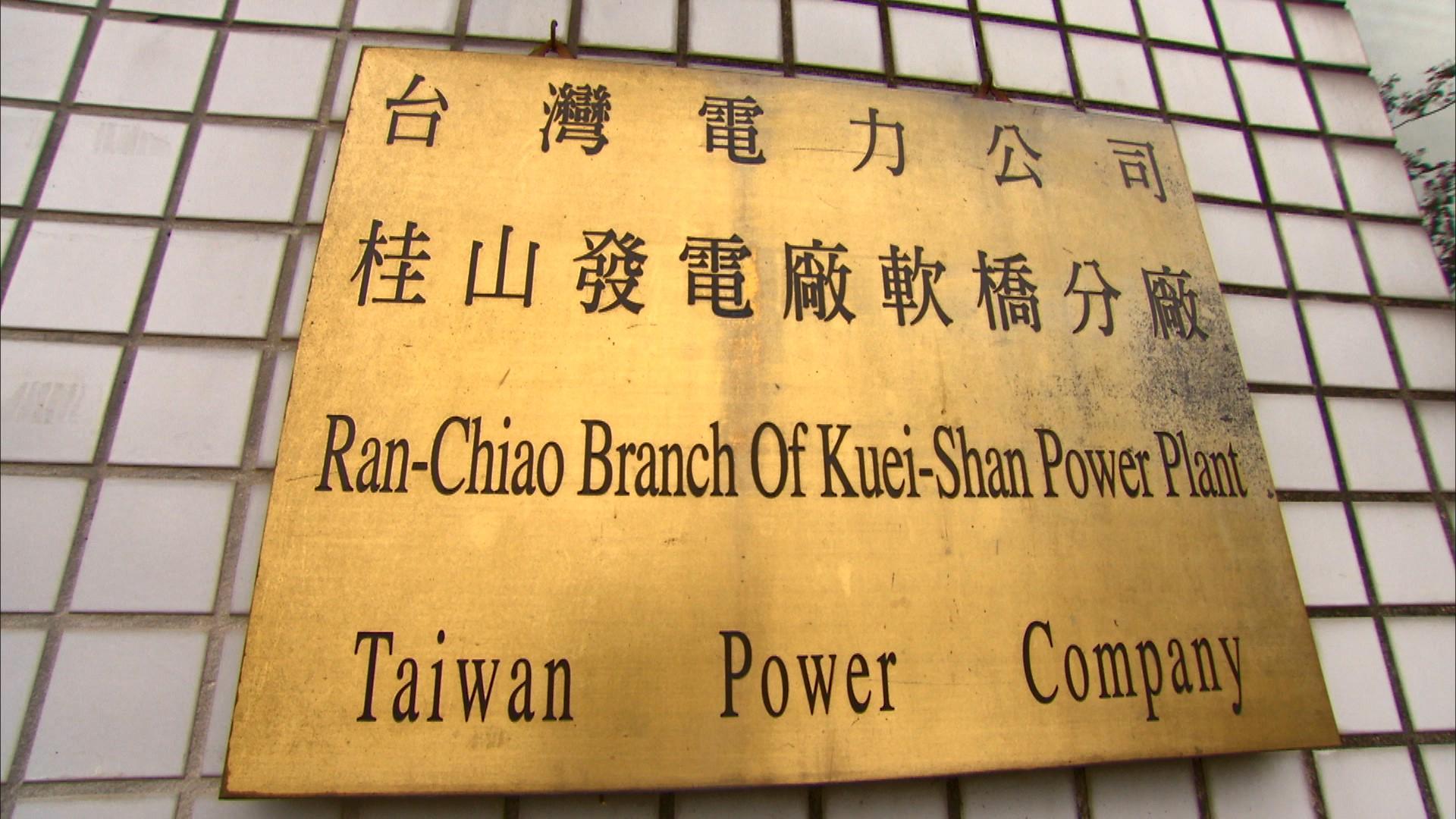 軟橋電廠銘牌:2001年軟橋發電廠改稱為桂山發電廠軟橋機組