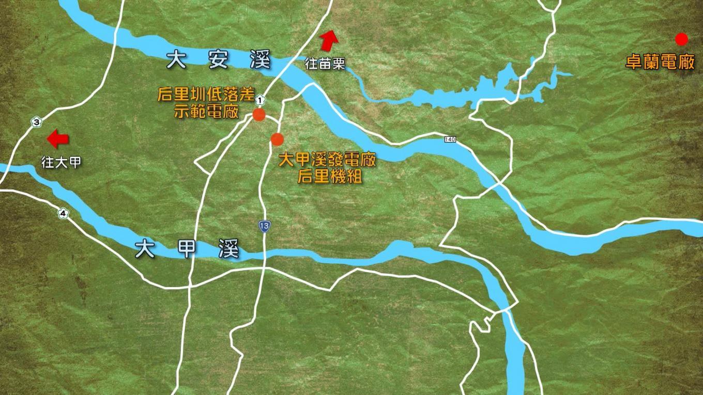 大安溪后里圳低落差示範電廠、后里電廠以及卓蘭電廠相關位置圖