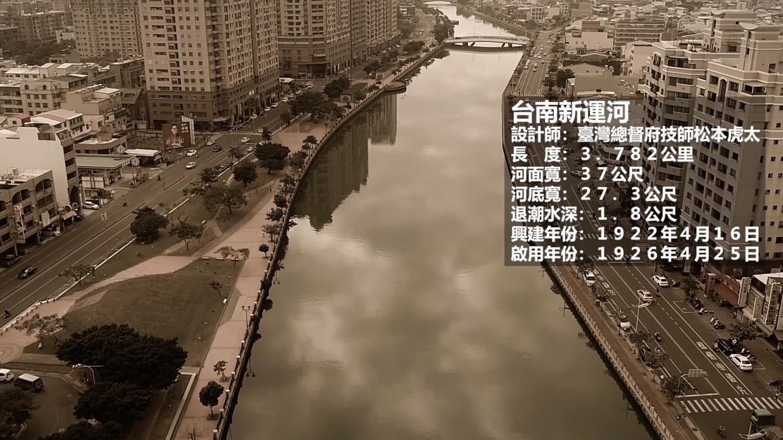 安平港:現今的台南新運河