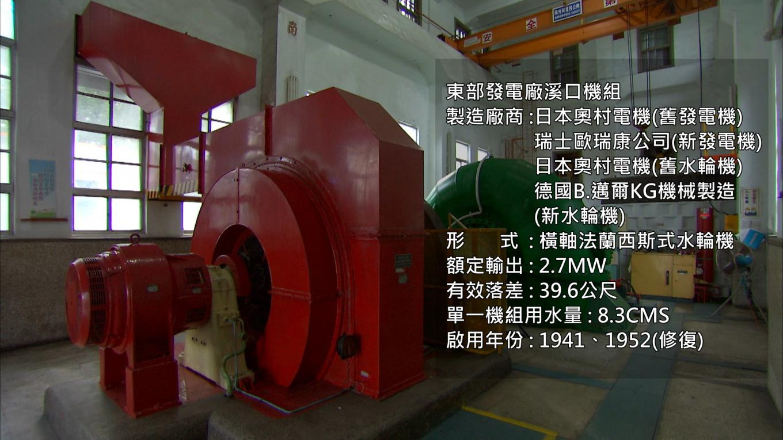 壽豐溪流域溪口電廠水輪發電機組