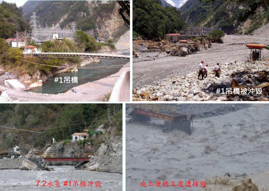 2004年7月2日敏督利風災冲毀谷關電廠#1吊橋,施工便橋代替#1吊橋,供施工材料車輛通行,其後施工便橋又遭摧毀。