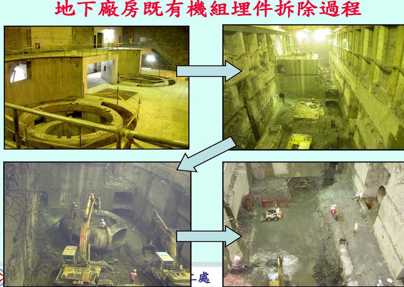 谷關電廠舊有機組全部拆除過程