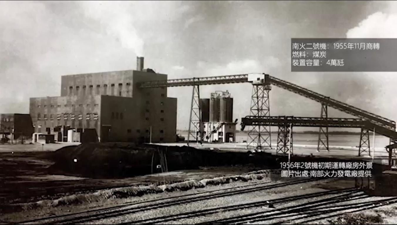 高雄港:南部火力發電廠1955年底,商轉之火力二機組