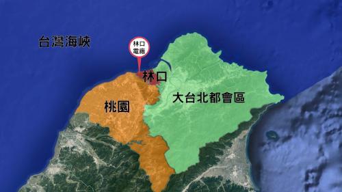 林口電廠位置:林口電廠坐落於新北市林口區下福里海濱,右近大台北,左靠桃園,北臨台灣海峽。
