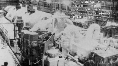 林口電廠舊林二機:裝置容量 35 萬瓩,1972 年 1 月 4 日併聯發電