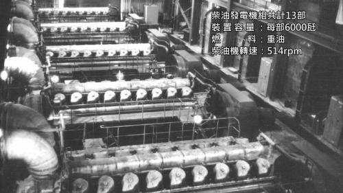 林口電廠13部柴油發電機:因舊林二機工程延誤,為避免缺電緊急興建柴油發電機13部。