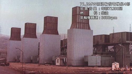林口電廠氣渦輪發電機組:每部裝置容量 71,200 瓩,主要燃料為柴油。