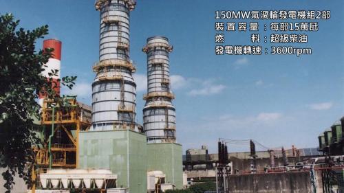 林口電廠2部快速啟動之氣渦輪發電機組:1990年後,全台用電迎來新一波高峰,為應因增加的用電原三號機預定地,挪用以改建可短時間內建成、快速啟動之氣渦輪機組2部。