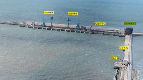 林口電廠更新擴建計畫中可供煤輪靠港的卸煤碼頭各部份標示圖