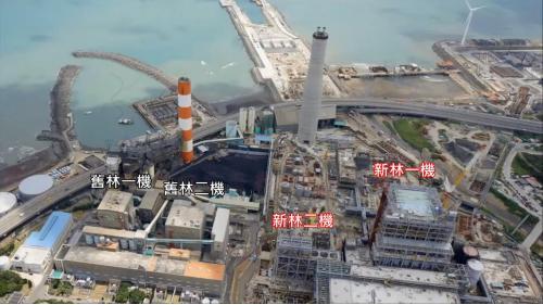 擴建的林口電廠:林口電廠擴建採先建後拆的方式進行