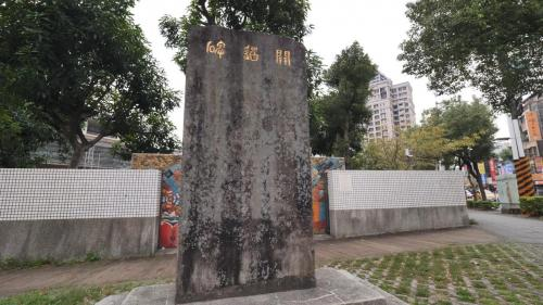 瑠公圳:立於1909年(明治42年)的「開道碑」。碑文記錄了瑠公圳改道後,填平舊圳道改善街區環境,以及興築木柵路的歷史。