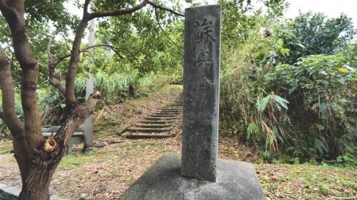 蘇澳港日本金刀比羅神社遺跡: 1926年金刀比羅神社的信仰,從日本漁民傳進台灣。