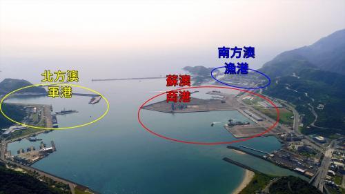 蘇澳港結合軍商漁港特性:蘇澳港位屬於台灣的東北方,面向太平洋三面環山,分別是北方澳的蓋成軍港、蘇澳的部分就蓋成商港、 南方澳的部分就是漁港,軍商漁共用一個航道。