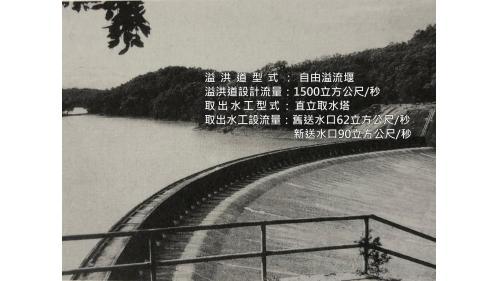 烏山頭水庫陡槽式溢洪道:溢流滿水面58.18m之光景