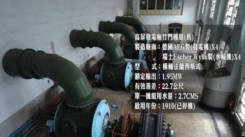獅子頭圳:竹子門發電廠發電機組,電廠供電給台南、打狗(高雄)及阿猴(屏東)