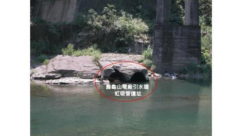 舊龜山電廠引水道虹吸管遺址