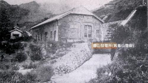 舊龜山發電廠:台灣首座亀山發電所於1905年完工運轉