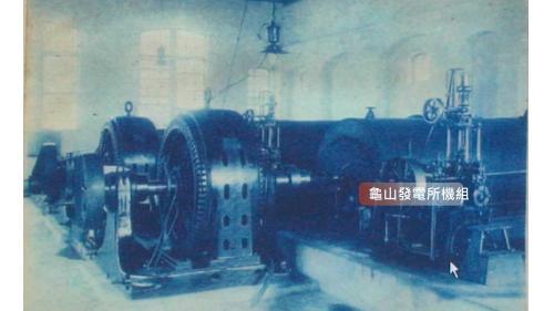 舊龜山電廠:龜山廠房發電機組初期裝置容量為600KW (0.6MW) ,1930年擴充為750KW 。1943年廢除改由新龜山發電發電所(桂山發電所)取代