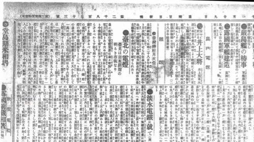 舊龜山電廠:新聞報導中見證台灣水力發電邁入了第一步