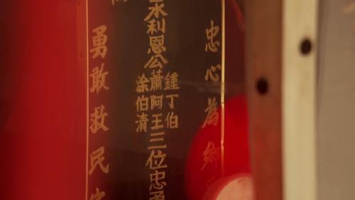 獅子頭圳:水利三恩公