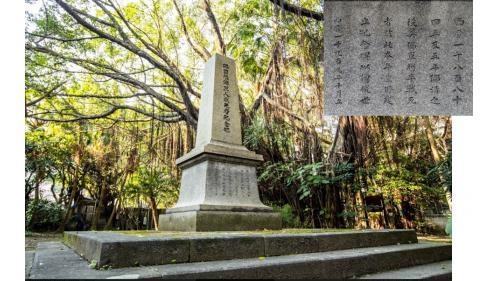 基隆港:法國公墓紀念公園(清法戰爭園區) 佛國陸海軍人戰死者紀念碑 建於1885年