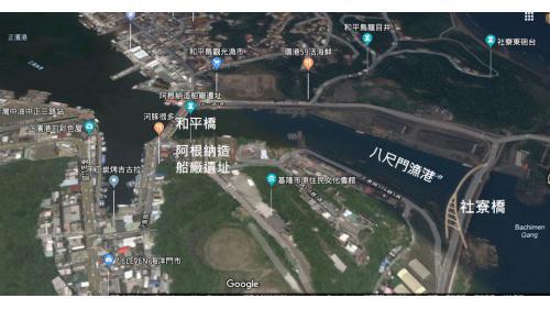 基隆港:基隆和平橋、阿根納造船廠遺址、八尺門漁港、社寮橋相關位置