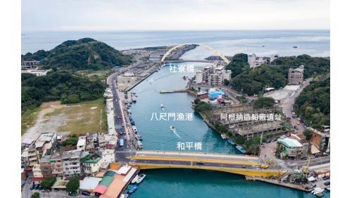 基隆港:基隆和平橋、阿根納造船廠遺址、八尺門漁港、社寮橋