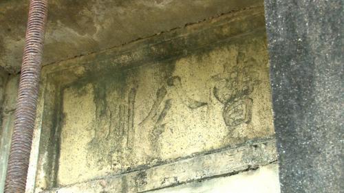 五孔涵中間水門之石刻。刻有『曹公圳』。右邊說明為道光年間(1839年) ,左邊說明立碑人為五里總理甲首等