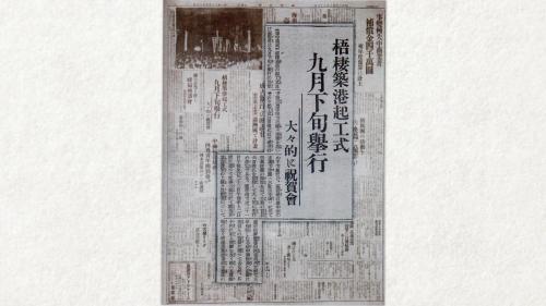 台中港:昭和14年(1939年)臺灣日報刊載梧棲築港起工儀式