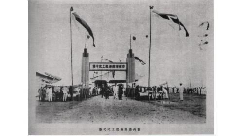台中港:1939年9月25日新高築港起工儀式