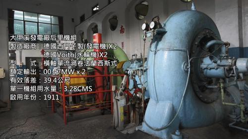 台中港:大甲溪發電廠后里機組