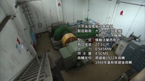 台中港:大甲溪發電廠社寮機組