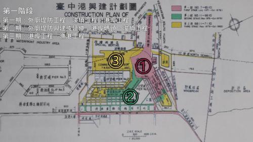 台中港第一階段興建計畫分三期圖示:台中港準備期完工後,開始進行第一階段興建計畫,第一階段興建計畫分三期施工,自1973年10月31日進行第一期工程(屬十大建設之一)。