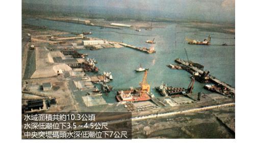台中港建港工作船渠完工啟用
