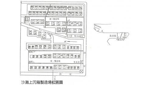 台中港建港沙灘 製造沉箱佈置圖 共製造86座