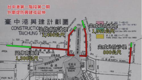 台中港第一階段第二期外廓堤防興建或延伸工程圖:外廓堤防興建或延伸部分於1980年秋季完工