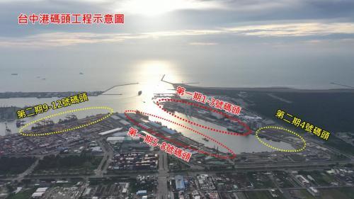 台中港第一階第二期港埠碼頭第4及9-12號碼頭:第二期工程興建的5座碼頭均於1979年9月完成。