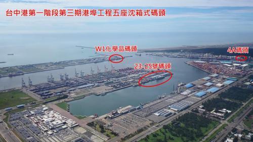 台中港第一階第三期港埠工程五座沈箱式碼頭