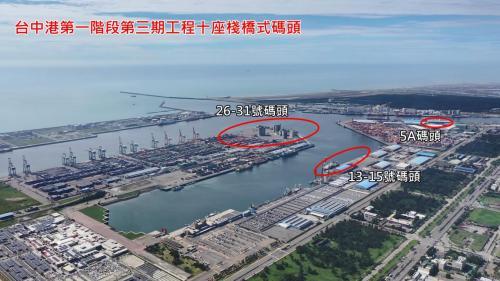 台中港第一階段第三期工程十座棧橋式碼頭:十座棧橋式碼頭及五座沈箱式碼頭,分別在台中港中泊渠、北泊渠以及南防波堤附近。