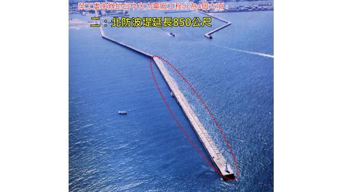 台中港:台中火力電廠工程第二階段北防波堤延長850公尺鳥瞰