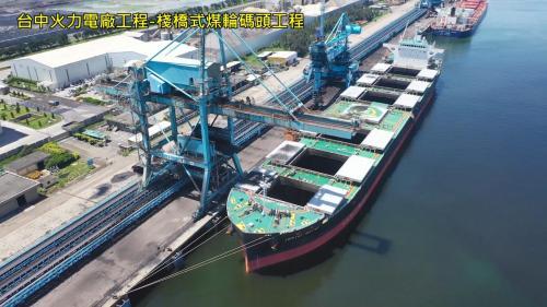 台中港103號卸煤碼頭-棧橋式煤輪碼頭工程:共兩座船席長680公尺,碼頭寬30.75公尺,水深負18公尺,為國內最深之碼頭,可停靠十二萬噸級之煤輪輪船兩艘。