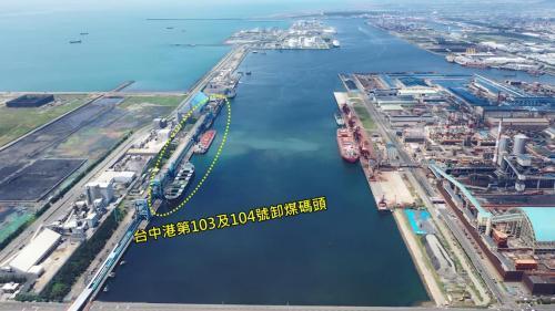 台中港第103及104號卸煤碼頭