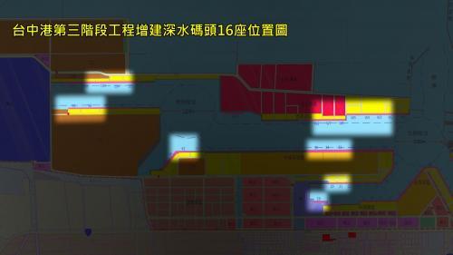 台中港第三階段工程增建深水碼頭16座位置圖:台中港第三階段工程,為因應台中港營運之快速成長,增建深水碼頭16座,包括石化品碼頭 、廢鐵作業碼頭、卸煤碼頭及客運碼頭等‧‧‧