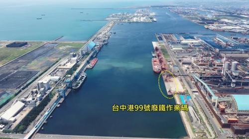 台中港99號廢鐵作業碼頭