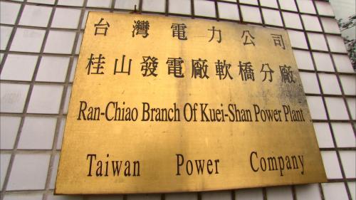 軟橋發電廠銘牌:2001年軟橋發電廠改稱為桂山發電廠軟橋機組